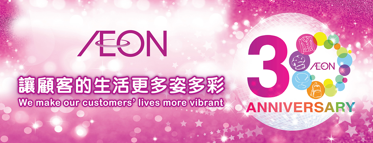 AEON 讓顧客的生活更多姿多彩 We can make your life a little more beautiful 30 ANNIVERSARY
