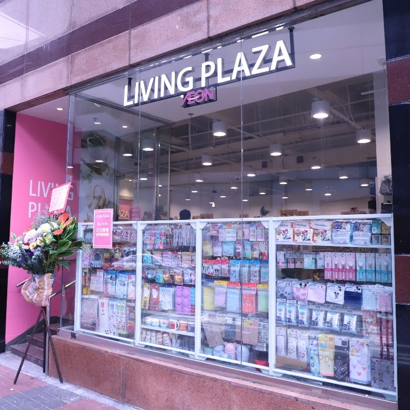 Living PLAZA by AEON坑口店