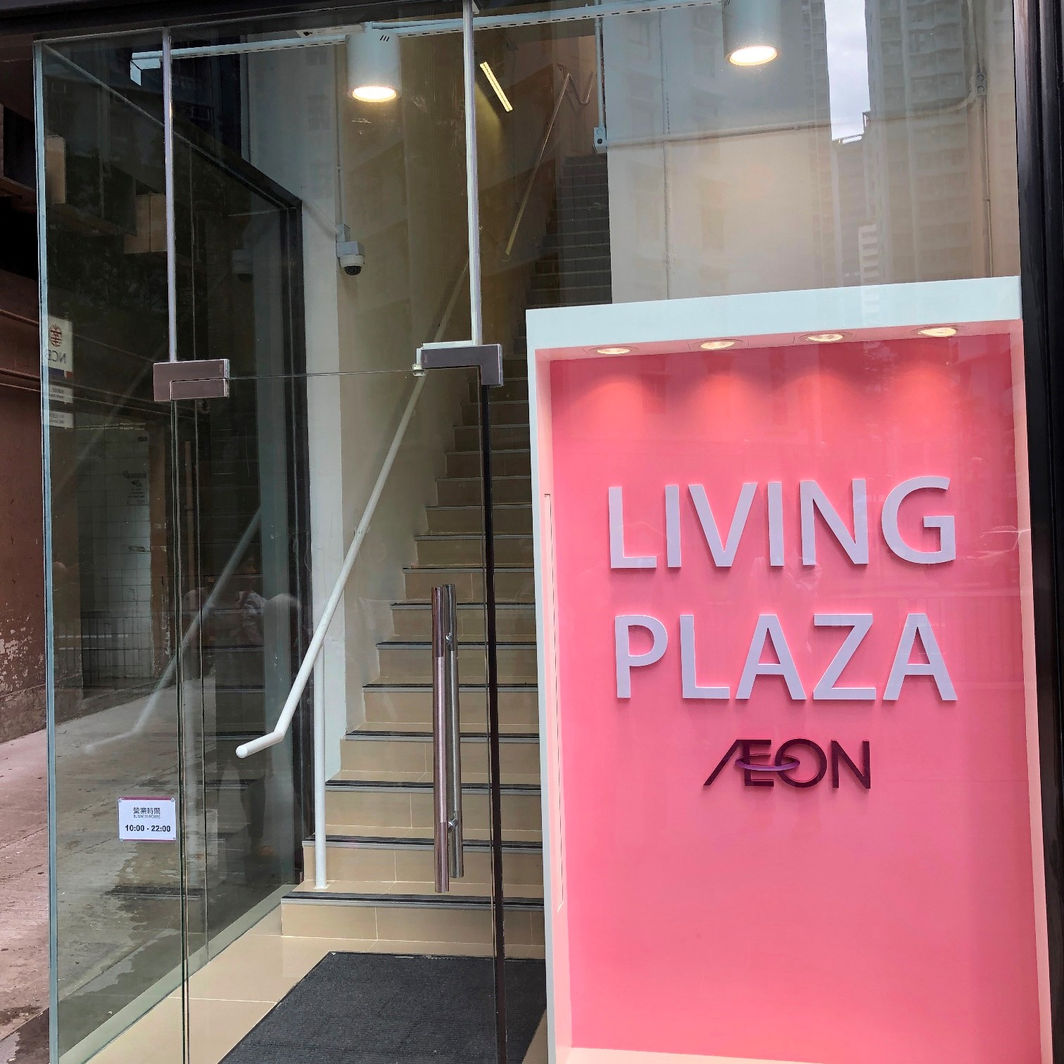 Living PLAZA by AEON葵芳店