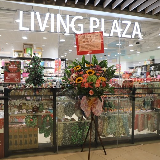 Living PLAZA by AEON彩明店